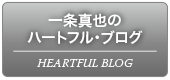 一条真也のハートフル・ブログ